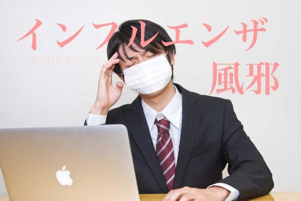 豊橋の漢方薬処 漢方自然薬のイバ インフルエンザ・風邪の予防