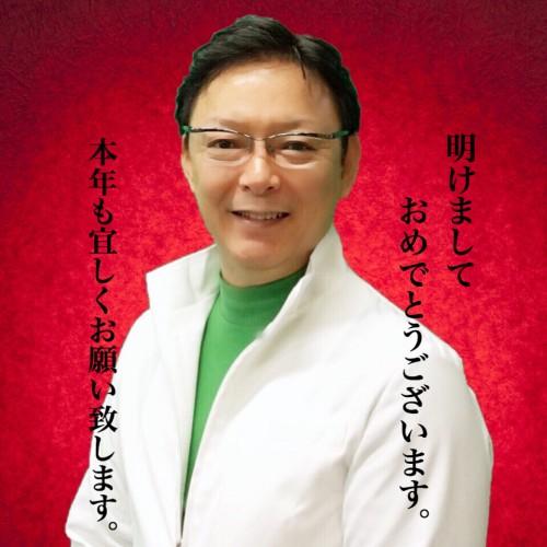 漢方自然薬のイバ 店長 伊庭雄三 年賀