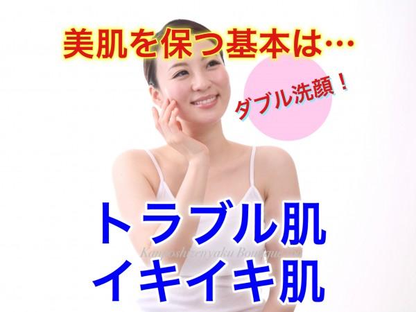 ダブル洗顔2