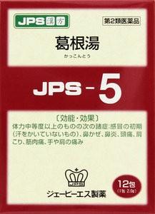 葛根湯 JPS漢方顆粒-5号