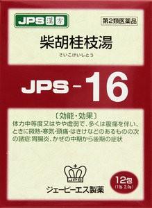 JPS漢方顆粒-16号柴胡桂枝湯