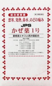 JPSかぜ薬1号N