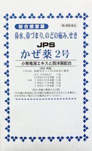 JPSかぜ薬2号N