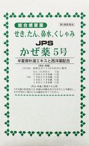 JPSかぜ薬〈5号〉N