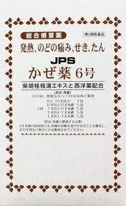 JPSかぜ薬〈6号〉