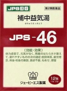 JPS漢方顆粒-46号(補中益気湯)