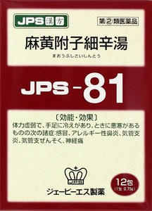 JPS漢方顆粒-81号(麻黄附子細辛湯)
