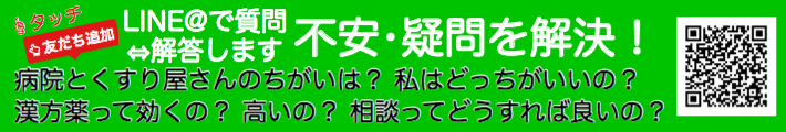 LINE@問合せ