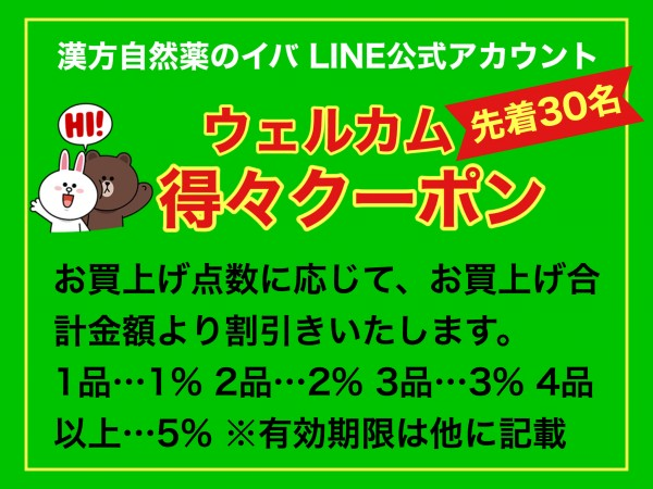 200113_LINE公式_友だち募集_01