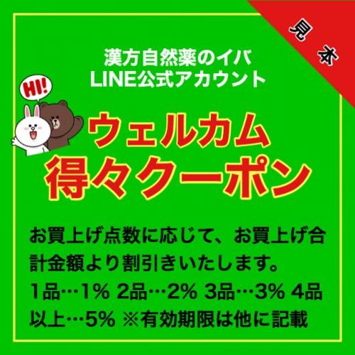 200128_LINE公式_ウェルカムクーポン_01
