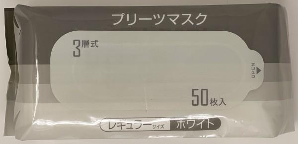 3層式プリーツマスク_正面