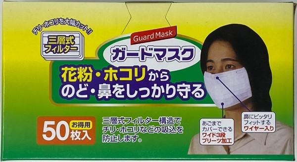 ガードマスク_正面