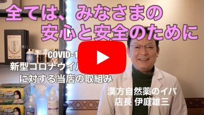新型コロナウイルス感染症対策動画_サムネイル