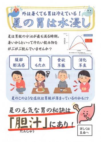 夏場の胃腸チラシ_01